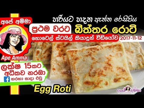 Egg rotti