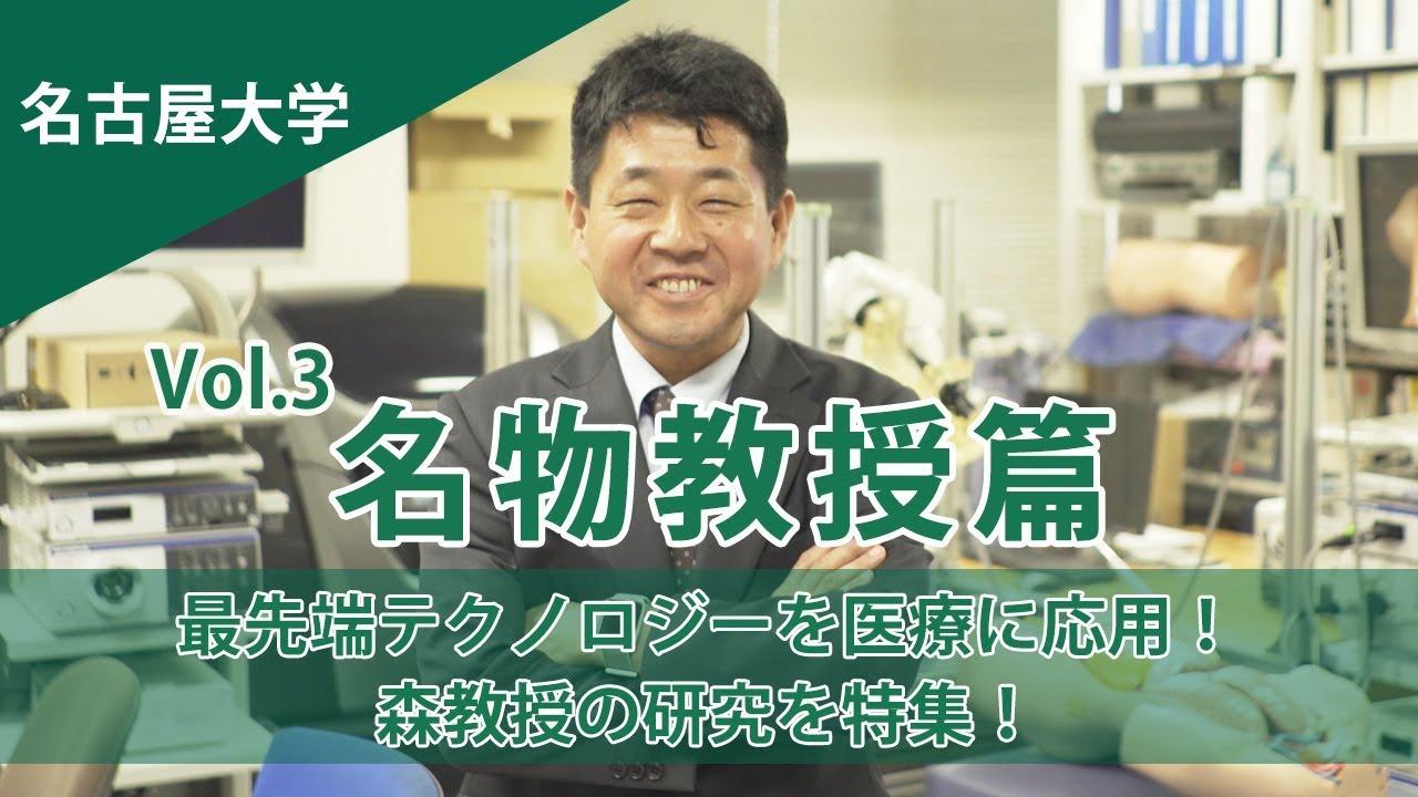 名古屋大学大学院の森健策教授を特集!