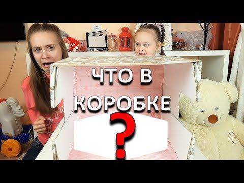 """Челлендж Что В Коробке?/ Перебороть Свой СТРАХ/ WHAT""""S IN THE BOX?"""