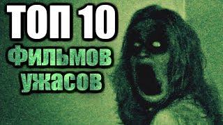 ТОП 10 ФИЛЬМОВ УЖАСОВ | ТОП 10 САМЫХ СТРАШНЫХ ФИЛЬМОВ | ТОП 10 МИСТИЧЕСКИХ ФИЛЬМОВ УЖАСОВ