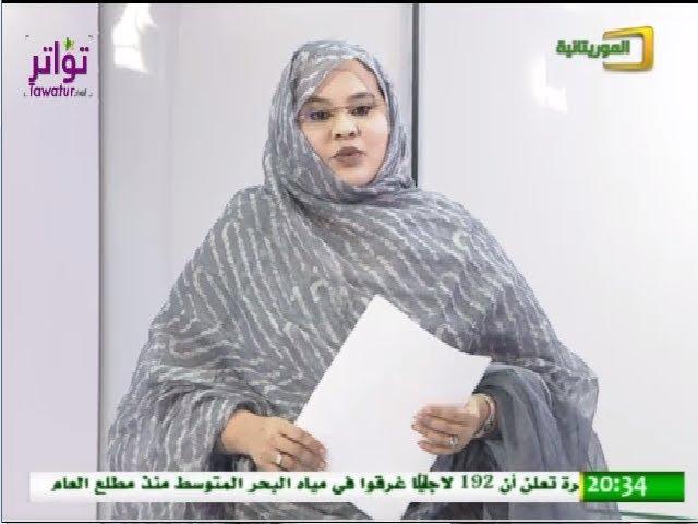 برنامج تحت الضوء - ورشة نواكشوط الإقليمية حول الحرية المسؤولة وأخلاقيات المهنة الصحفية