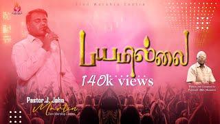 Bayamillai ini illai - Tamil Christian Songs