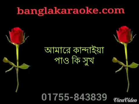 amar hridoyo pinjirar posha pakhi re ♪ bangla karaoke with lyrics ♪ demo for sale