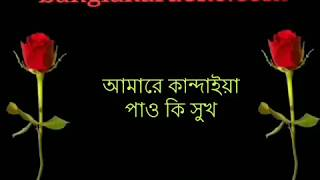 amar hridoyo pinjirar posha pakhi re ♪ bangla karaoke with lyrics ♪ demo for sale