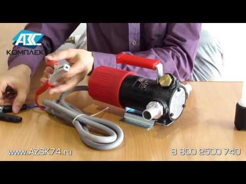 Насос для перекачки дизельного топлива, керосина Vega 60 24в