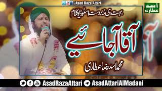 Best Studio Naat - Aaqa Aa Jaiye Aaqa Aa Jaiye - Asad Raza Attari