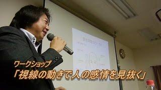 東京都大田区で先日開かれた勉強会。講師は現役の探偵といっても、探偵...