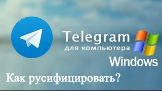 Как русифицировать телеграмм на ПК windows