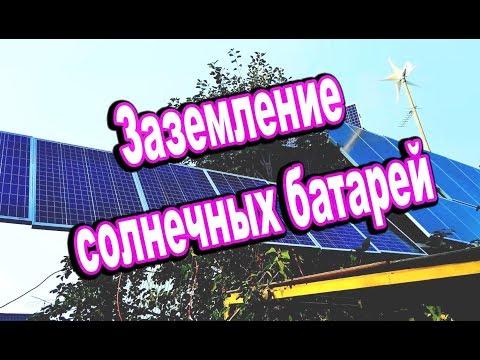 Заземление солнечных батарей и мощного грида, как я сделал и что уже сделано