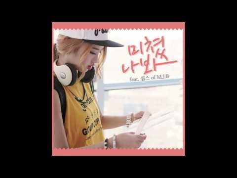 [Audio/MP3] NC.A (앤씨아) 미쳤나봐 (Feat. SIMS Of M.I.B) + DL