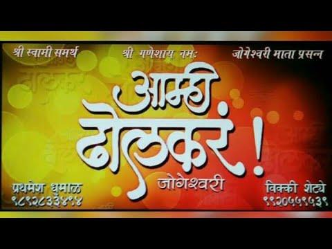 Aamhi Dholkar Tasha Vadak Prathamesh Dhumal:- 9892833494
