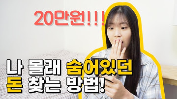 삼쩜삼으로 종합소득세 기한 후 신고하고 20만원 번.ssul