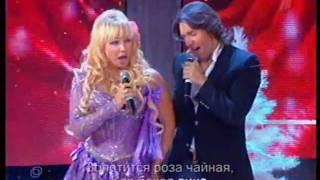 """Маша Распутина """"Роза чайная"""" дуэт с А. Малаховым"""