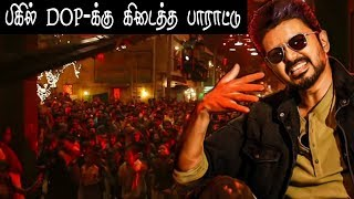 Bigil Update | Thalapathy Vijay | GK Vishnu | Updatechinna
