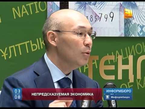 Казахстан не будет печатать деньги, чтобы выйти из кризиса