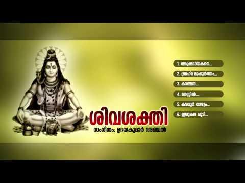 ശിവശക്തി | SivaSakthi | Hindu Devotional Songs Malayalam | Lord  Siva Songs