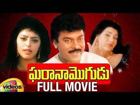 Gharana Mogudu Telugu Full Movie HD  ...
