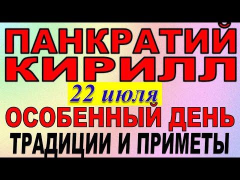 22 июля праздник  Панкратий и Кирилл, Черничный день  Что нельзя делать  Народные традиции и приметы
