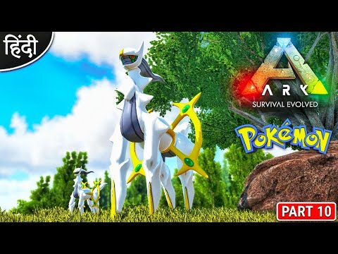 taming-arceus-and-breeding-:-arkmon-:-ark-:-survival-evolved-:-can-we-survive---part-10-[-hindi-]