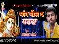 Parshotam Premi Mp3