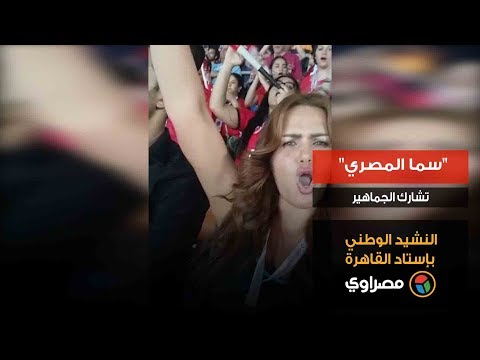 """""""سما المصري"""" تشارك الجماهير النشيد الوطني بإستاد القاهرة"""