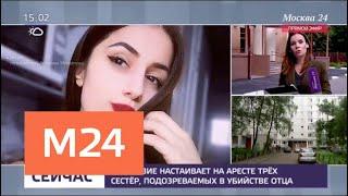 Смотреть видео Сестер, подозреваемых в убийстве отца, доставили в суд - Москва 24 онлайн