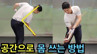 몸으로 스윙을 하려면 각도 유지는 필수 입니다,몸통의 회전방향을 알아야 비거리가 늘어납니다