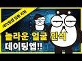 [ meetwo ] 미투 데이트앱 4