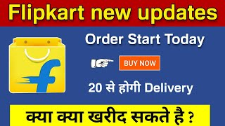 Flipkart products delivery start order now new products | flipkart delivery start | flipkart product
