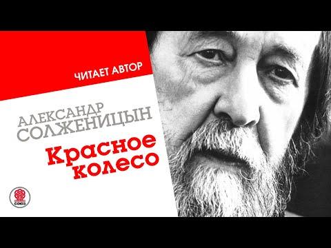 Красное колесо. Александр Солженицын.  Читает автор