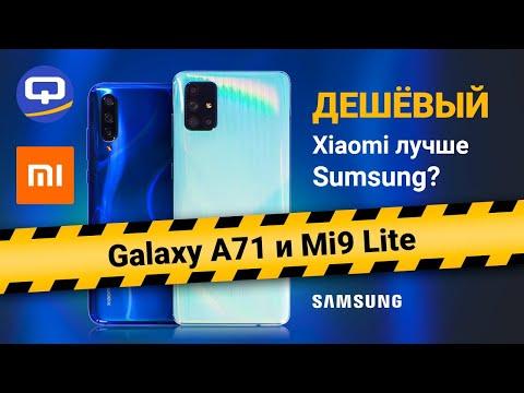 Samsung Galaxy A71 или Xiaomi Mi 9 Lite. За что доплачивать? / QUKE.RU /