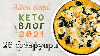 КЕТО ВЛОГ / 26 февруари 2021 / Яйчен фаст / ден 11