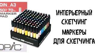 Интерьерный скетчинг: маркеры для скетчинга / Обзор маркеров, линеров, бумаги для скетчинга