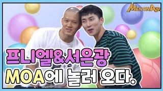 [Men On Air] 200624★프니엘&서은광 BTOB★ Full ver.ㅣ니가 왜 거기서 나와!