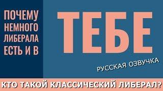 КТО ТАКОЙ КЛАССИЧЕСКИЙ ЛИБЕРАЛ? (русская озвучка)