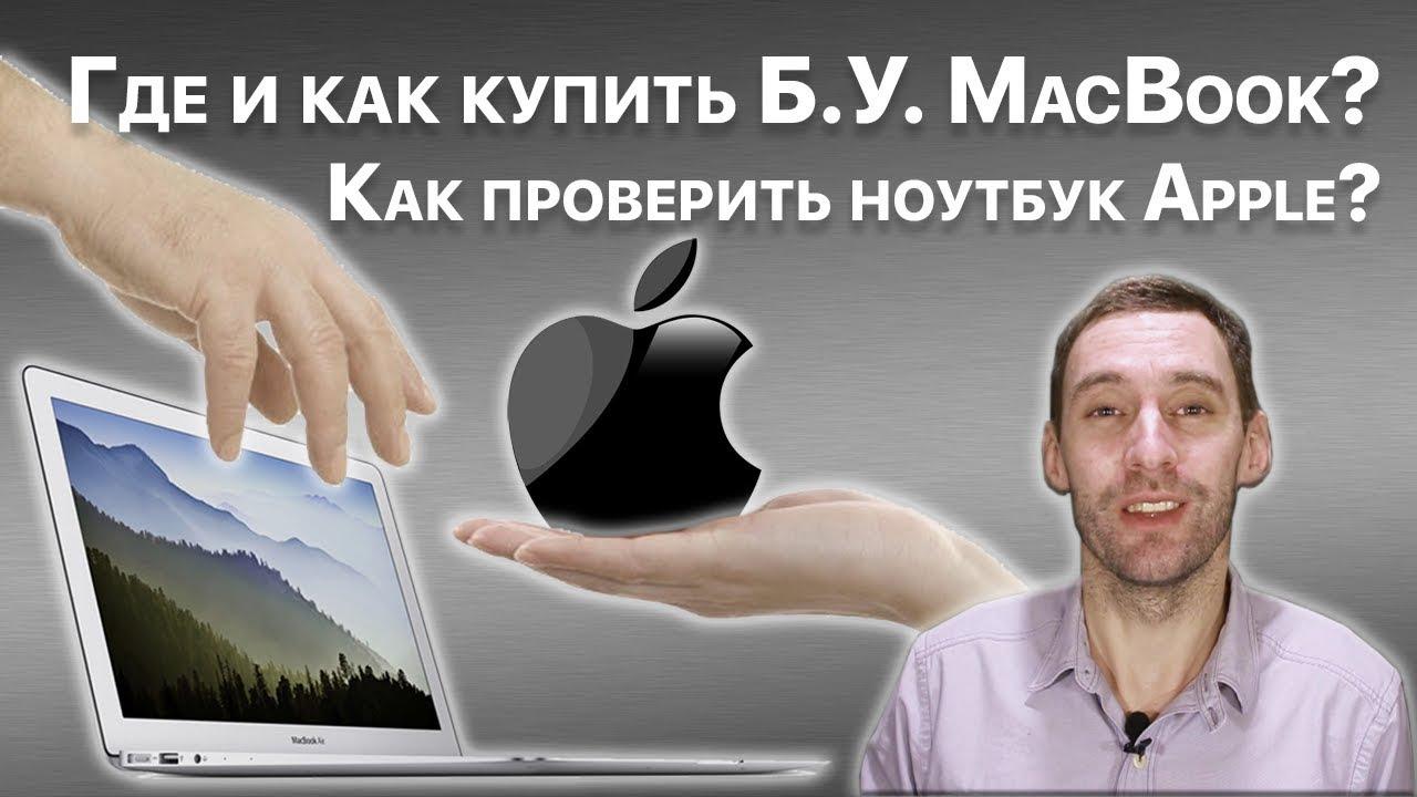 Продажа новых и б/у macbook apple в украине ✓. Выгодные предложения по продаже макбуков от эпл. Недорогие ноутбуки на olx. Ua.