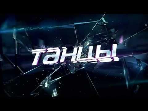 Танцы 3 сезон 22 выпуск Финал ТНТ 24.12.2016