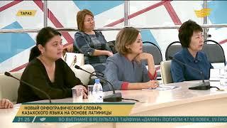 видео Про словарь казахского языка