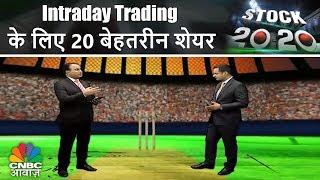 Intraday Trading के लिए 20 बेहतरीन शेयर | Stock 20-20 | CNBC Awaaz