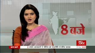 Hindi News Bulletin | हिंदी समाचार बुलेटिन – Apr 23, 2018 (8 pm)