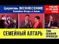 Семейный алтарь - семья Копейко / Утреннее Богослужение 31.05.2020
