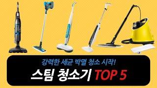 찐 후기 순 스팀 물걸레 청소기 추천 비교 랭킹 순위 …