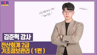 [서울정보처리학원-김준혁 강사] 전산회계2급 실무 1편…