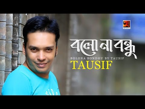 Bolona Bondhu | by Tausif | New Bangla Song 2018 | Lyrical Video | ☢ EXCLUSIVE ☢