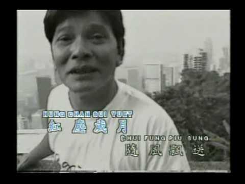 鄭錦昌-紅塵歲月MV