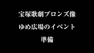 【阪急宝塚】宝塚歌劇ブロンズ像 夢広場のイベント準備 【宜しければチ...