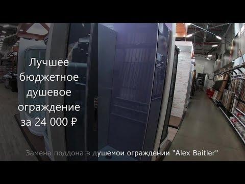 Замена поддона в душевом ограждении Alex Baitler  | МатвеевAV