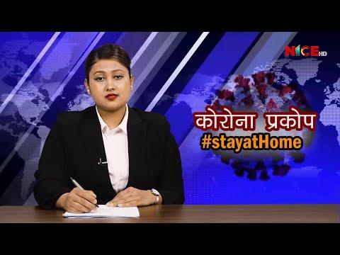 NICE Samachar | नाइस समाचार | NICE News | NICE TV HD | २०७६.१२.२३ | 2020-04-05