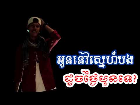 Oun Nov Sne Bong Doch Tngai Mun Te ( DJ Bull )