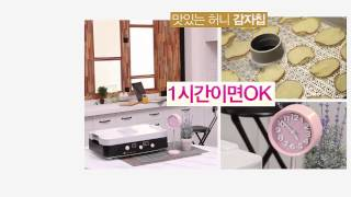 [식품건조기 레시피] 1시간 DIY 레시피 허니버터칩